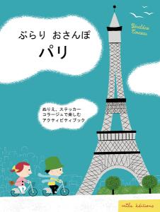 Ma balade à Paris - version japonaise