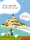 Ma balade au Mont-Saint-Michel - version japonaise