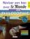 Réviser son bac avec Le Monde : Philosophie, version augmentée